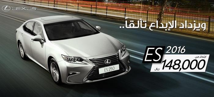 سعر لكزس es2016 بالسعودية