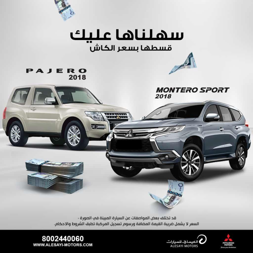 عروض العيسائي على ميتسوبيشي باجيرو ومونتيرو وأتراج السيارات الموقع العربي الأول للسيارات