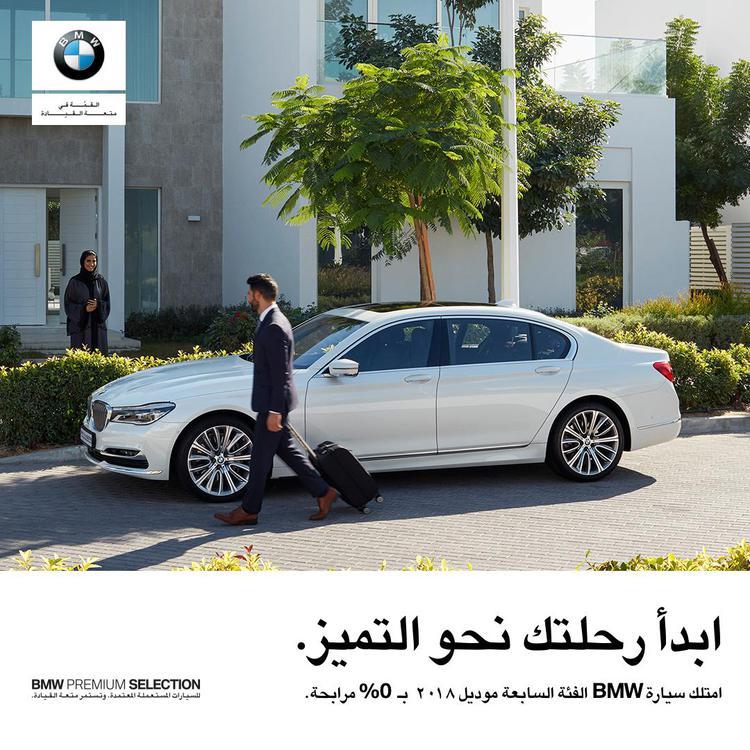 انطلاق عروض بي ام دبليو الفئة السابعة والرابعة في السعودية السيارات الموقع العربي الأول للسيارات