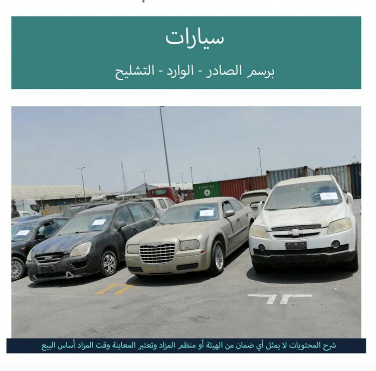 السعودية 9da6f7af23-1024x1011