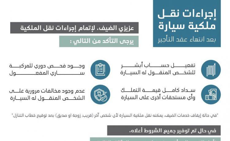 رسوم نقل ملكية السيارة بالسعودية 2019