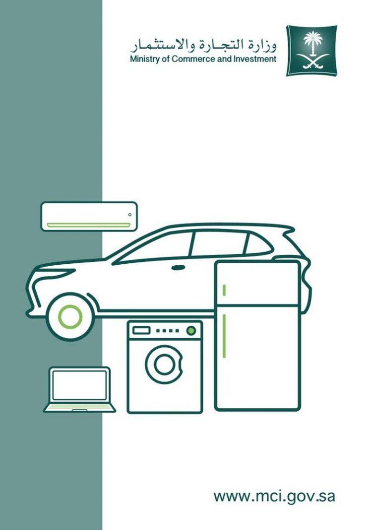 وزارة التجارة تحدد التزامات الوكيل في التعامل والصيانة EApKDtbXkAExLD_-768x1093.jpg