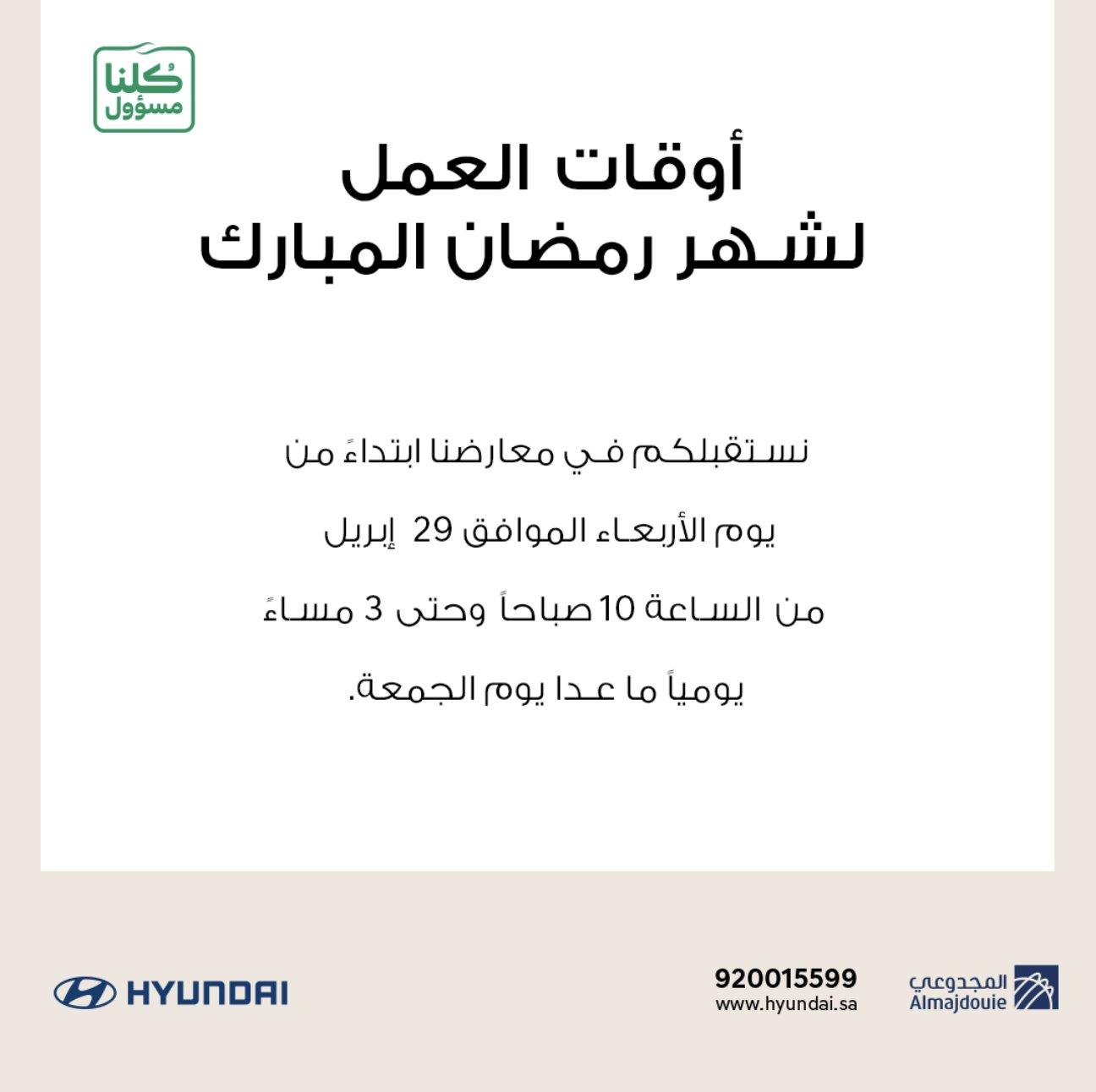 شركات سيارات سعودية تعلن تعديل مواعيد العمل في رمضان السيارات الموقع العربي الأول للسيارات