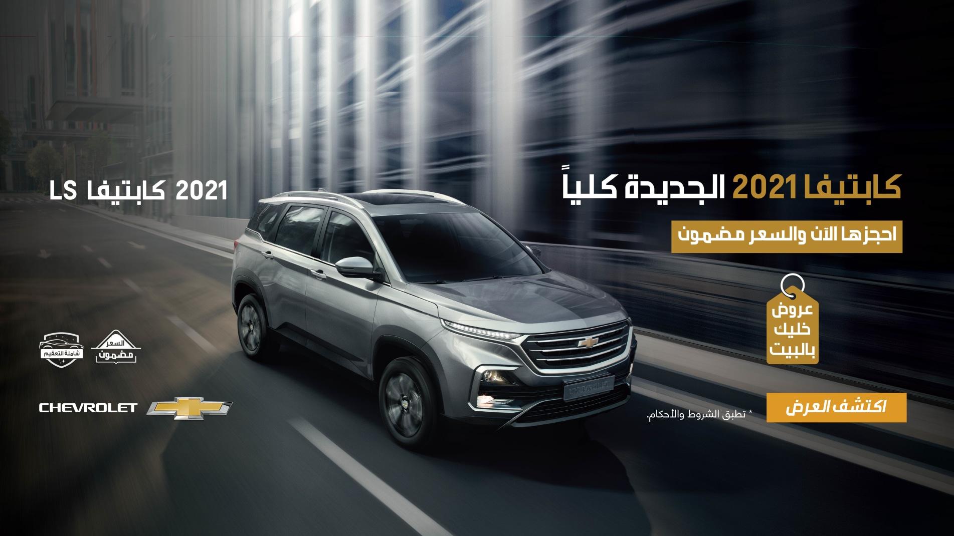 عروض على شيفروليه كابتيفا Ls 2021 الجديدة كليا في السعودية السيارات الموقع العربي الأول للسيارات