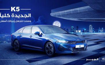 كيا الجبر تعلن توفر K5 الجديدة في معارض الشركة بداية من 83.300 ألف ريال