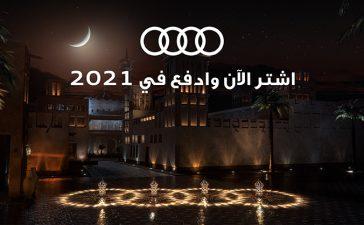 عرض جديد من أودي السعودية ودفع الاقساط عن العملاء الي نهاية 2020