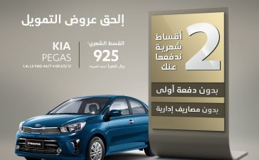 عروض تمويل لسيارات كيا في يونيو مع عبداللطيف جميل