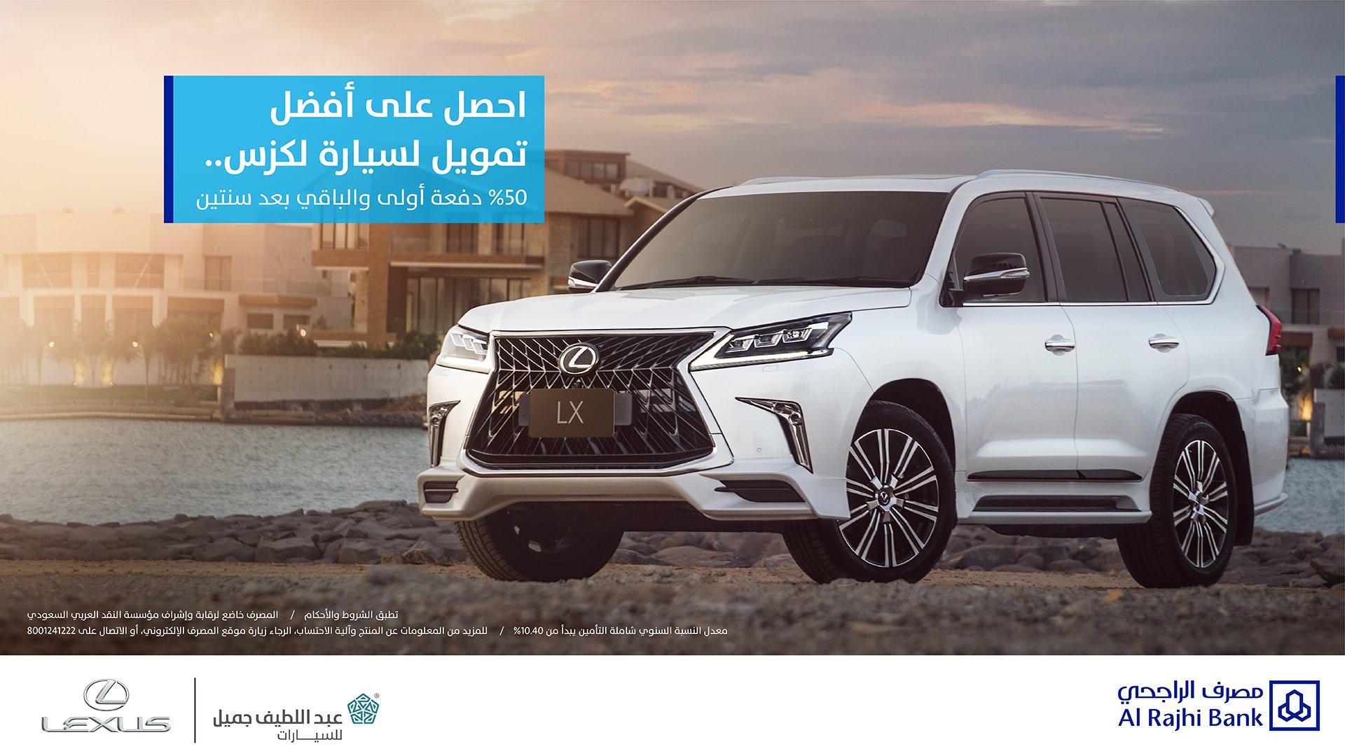 عروض تمويل مصرف الراجحي وعبداللطيف جميل على لكزس السيارات الموقع العربي الأول للسيارات