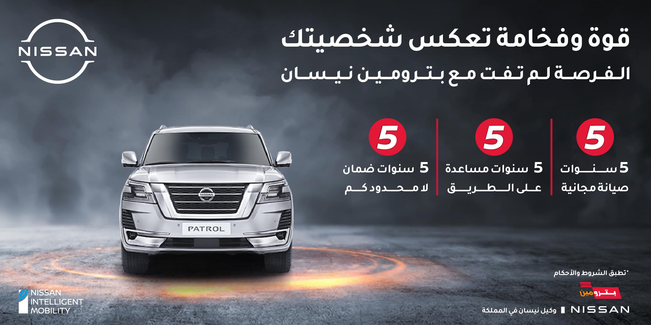 نيسان تطلق عروض على باترول في السعودية مع عروض صيانة السيارات الموقع العربي الأول للسيارات