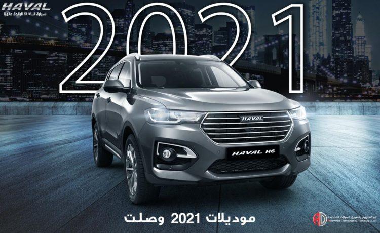 وصول هافال H6 موديل 2021 الي السعودية السيارات الموقع العربي الأول للسيارات