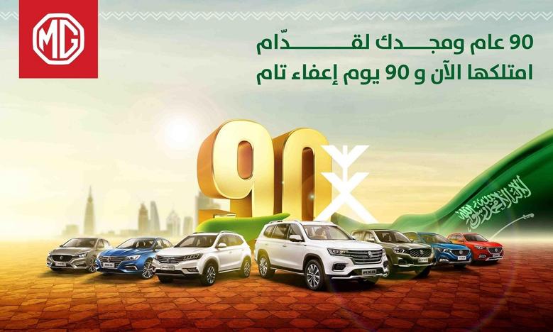 عروض Mg بمناسبة اليوم الوطني في السعودية السيارات الموقع العربي الأول للسيارات