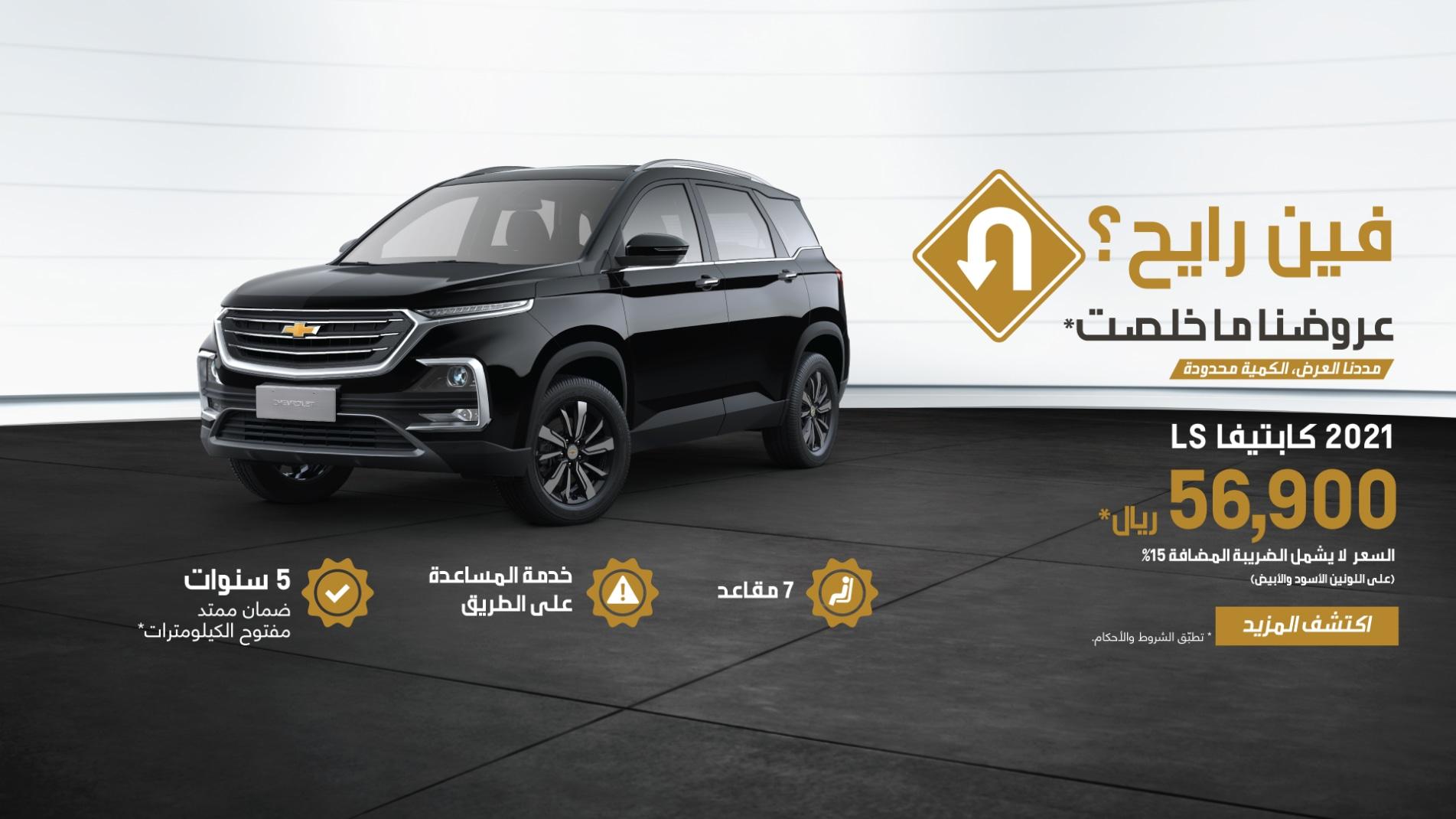 عروض على شيفروليه كابتيفا إل إس 2021 الجديدة في السعودية السيارات الموقع العربي الأول للسيارات