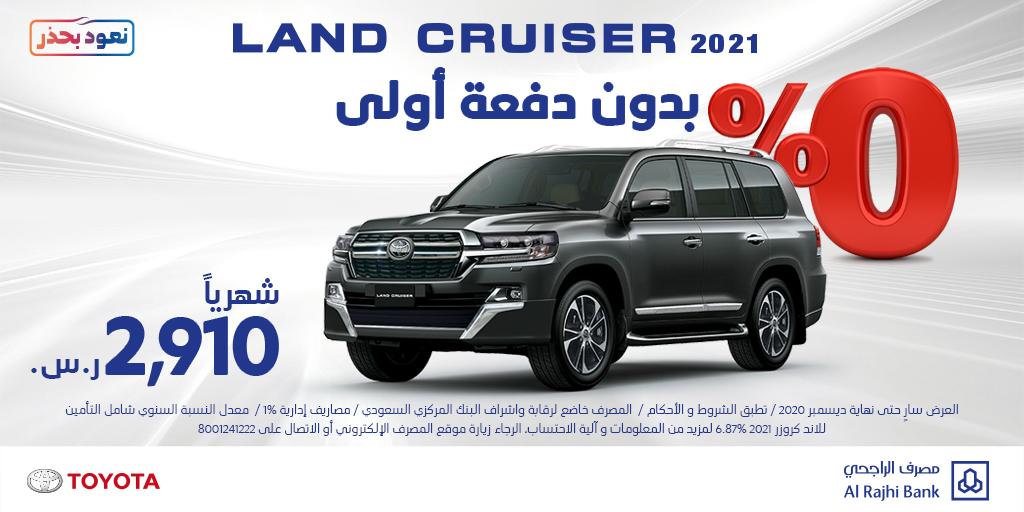 تويوتا تعلن عروض مصرف الراجحي على موديلاتها المختلفة السيارات الموقع العربي الأول للسيارات