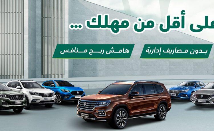 عروض تقسيط Mg حتى 31 ديسمبر في السعودية السيارات الموقع العربي الأول للسيارات