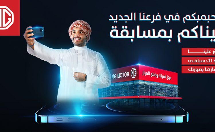 مسابقة من مجموعة تأجير وكيل Mg في السعودية بمناسبة فرع مكة الجديد السيارات الموقع العربي الأول للسيارات