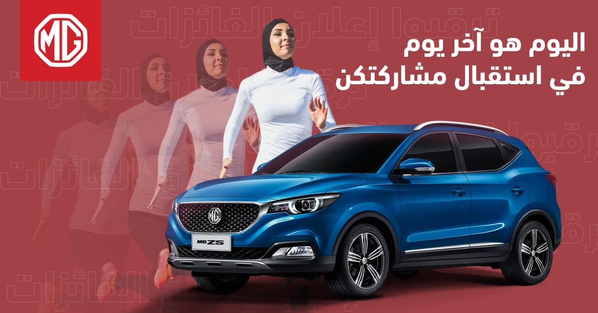 اليوم انتهاء مشاركة السعوديات في مسابقة Mg السيارات الموقع العربي الأول للسيارات