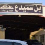 Profile picture of معرض عاطف بن سميدع للسيارات