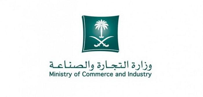 نتيجة بحث الصور عن وزارة الصناعة السعودية